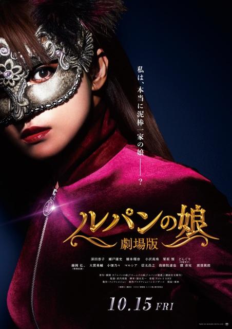 『劇場版 ルパンの娘』公開日は10月15日予定。超特報映像&ティザービジュアルを解禁 (C)横関大/講談社 (C)2021「劇場版 ルパンの娘」製作委員会の画像