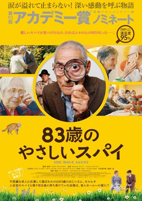ドキュメンタリー映画『83歳のやさしいスパイ』7月よりシネスイッチ銀座ほか全国順次公開(C) 2021 Dogwoof Ltd - All Rights Reservedの画像