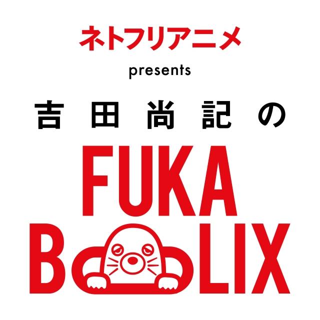『ネトフリアニメpresents 吉田尚記のFUKABOLIX(フカボリックス)』スタートの画像