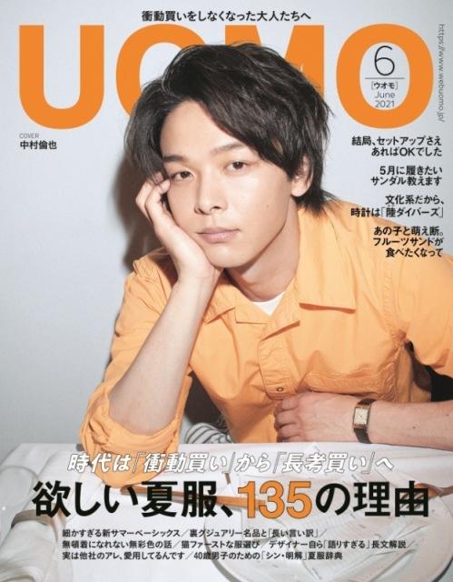 『UOMO』6月号の表紙を飾った中村倫也 Photo/Kazuhiro Fujita (C)UOMO2021年6月号/集英社の画像