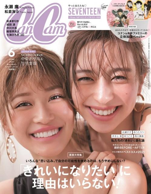 『CanCam』6月号の表紙を飾る(左から)生見愛瑠、中条あやみの画像
