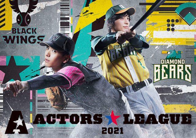 野球好きの舞台俳優37人によるドリームマッチ『ACTORS☆LEAGUE 2021』が開催 (C)ACTORS☆LEAGUE 2021の画像