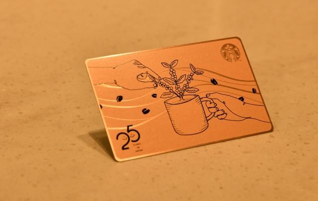 オンライン抽選限定のる『スターバックス カード ギフト 25YEARS』の画像