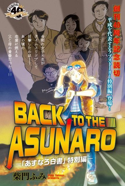 『あすなろ白書』の特別読切『BACK TO THE ASUNARO』の画像