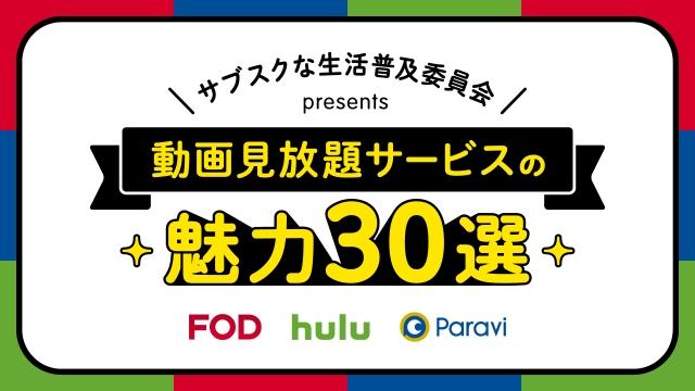 FOD、Hulu、Paraviが初タッグ 共同で『サブスクな生活普及委員会』立ち上げの画像