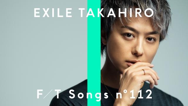YouTubeチャンネル「THE FIRST TAKE」第112回にEXILE TAKAHIROが初登場の画像