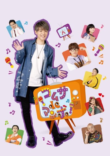 室龍太主演舞台『コムサdeマンボ!』が8月5日から上演の画像