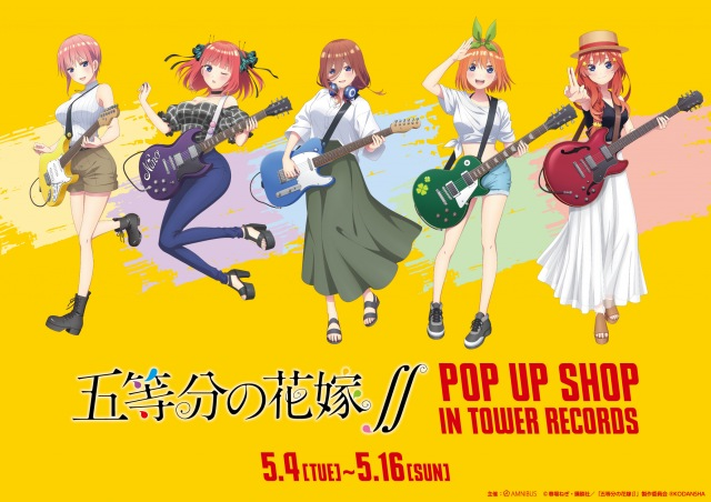 アニメ『五等分の花嫁』タワレコでイベント開催決定の画像