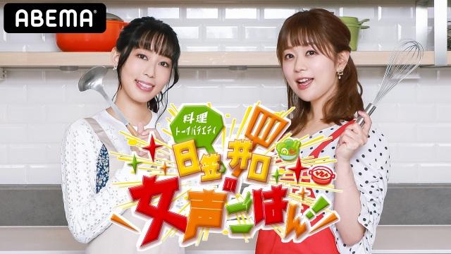 ABEMAオリジナル番組『日笠井口の女声ごはん!』放送決定 (C)AbemaTV,Inc.の画像