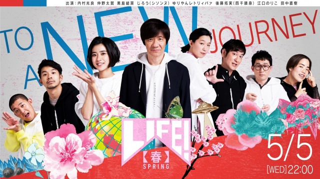 NHK総合のコント番組『LIFE!』がリニューアル。次回5月5日放送の【春】はこのメンバーで (C)NHKの画像
