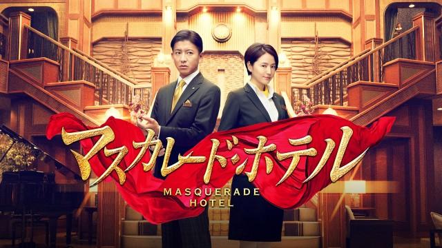 映画『マスカレード・ホテル』など「dTV」5月の新着コンテンツの画像