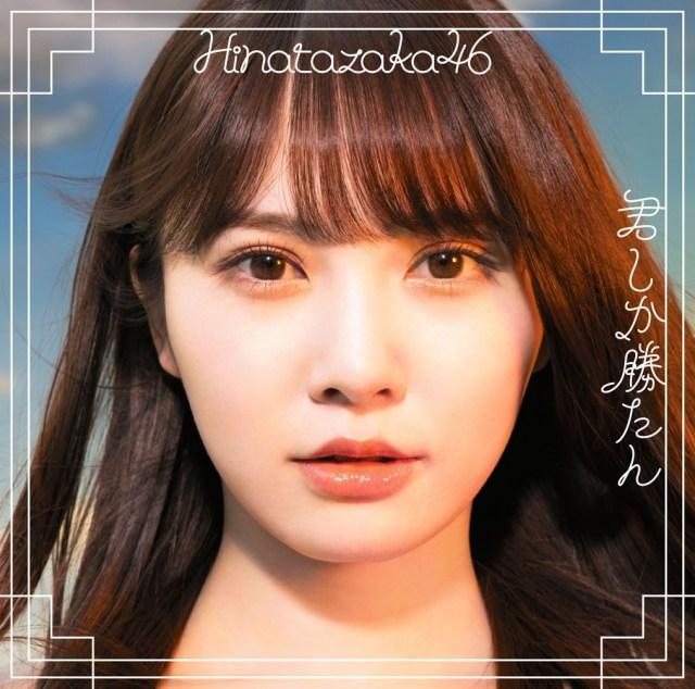 日向坂46 5thシングル「君しか勝たん」初回仕様限定盤TYPE-A表面は初センターの加藤史帆を起用の画像