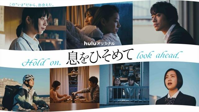 Huluオリジナル『息をひそめて』4月23日(金)より全話独占配信中(全8話)の画像
