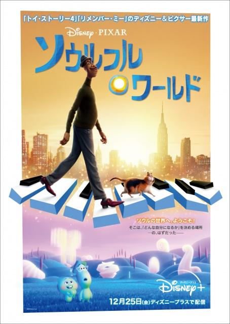 『第93回アカデミー賞』長編アニメ賞を受賞したディズニー&ピクサー『ソウルフル・ワールド』(ディズニープラスで配信中)(C) 2021 Disney/Pixarの画像