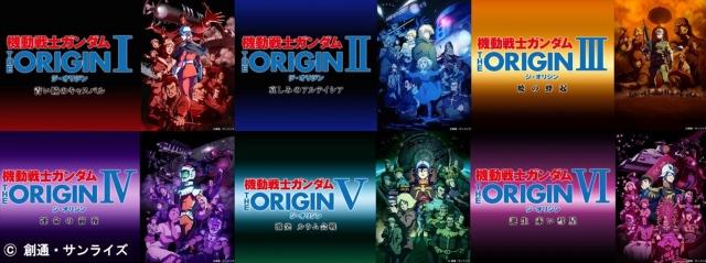 『機動戦士ガンダム THE ORIGIN I 青い瞳のキャスバル』ほかガンダムシリーズ17作品をdTVにて配信開始の画像