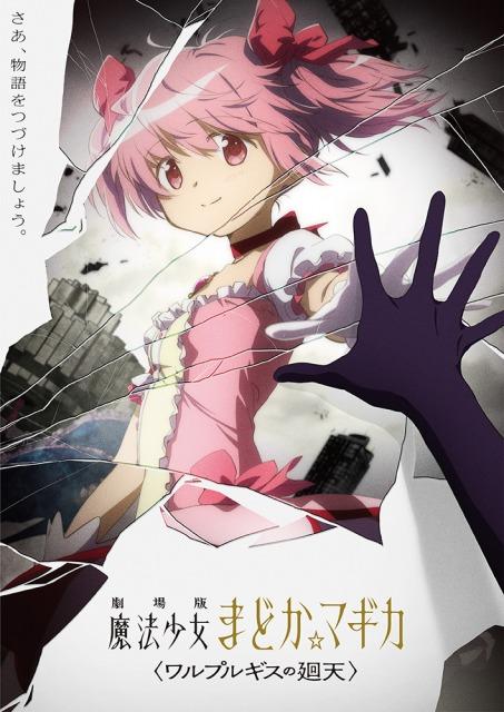 『劇場版 魔法少女まどか☆マギカ 〈ワルプルギスの廻天〉』のティザービジュアル (C)MagicaQuartet/Aniplex・WRの画像