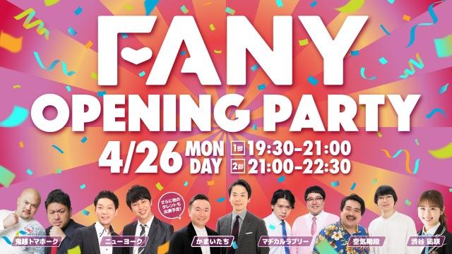 26日に生配信特別番組『FANY OPENING PARTY』を実施の画像