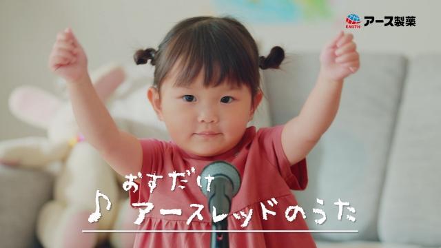 『おすだけアースレッド 無煙プッシュ』新CM「ゴキブリころころ」篇に登場する村方乃々佳ちゃんの画像