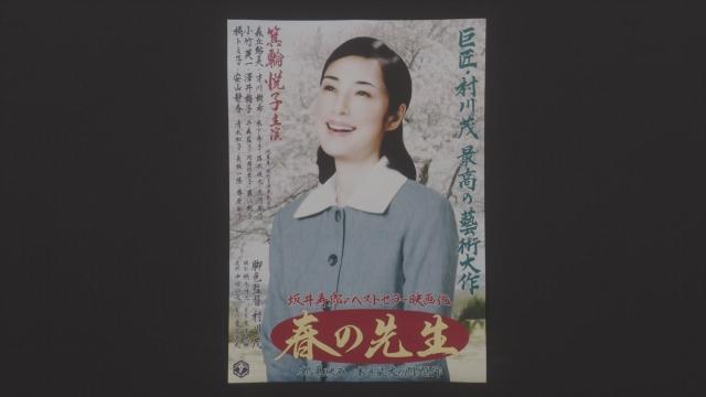 連続テレビ小説『おちょやん』第21週・第101回に登場した箕輪悦子(天海祐希)の映画ポスター(C)NHKの画像