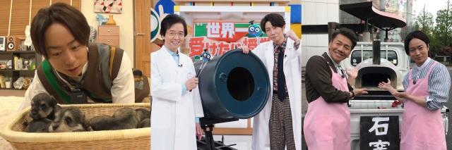 5月1日に日本テレビ系の人気バラエティー3番組が合体3時間SPを放送 (C)日本テレビの画像