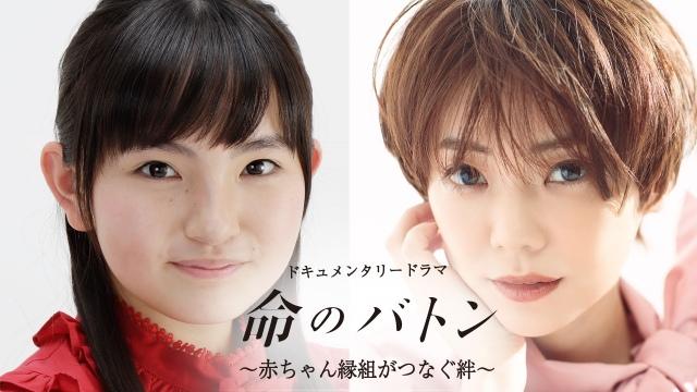 『命のバトン~赤ちゃん縁組がつなぐ絆~』で共演する(左から)鈴木梨央、倉科カナの画像
