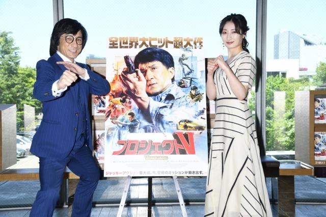 「私たちの大好きなジャッキー・チェン 集大成トーク」イベントに出席した(左から)ジャッキーちゃん、武田梨奈の画像