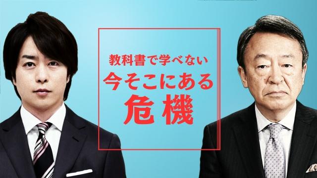 櫻井翔×池上彰「教科書で学べない」シリーズ第5弾の放送が決定 (C)日本テレビの画像