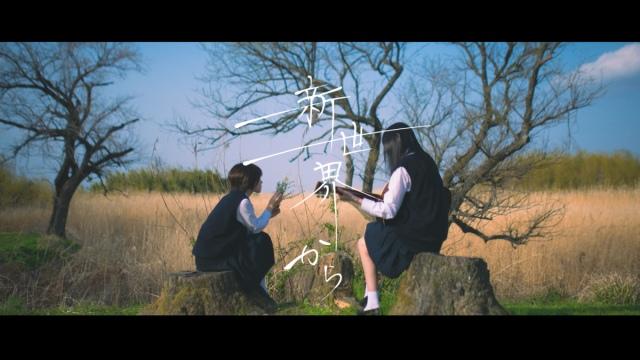 月詠み初の全編実写「新世界から」MV公開の画像