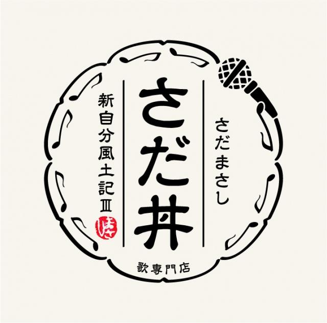 さだまさし『さだ丼 ~新自分風土記III~』(ビクターエンタテインメント/(2021年4月21日発売)の画像