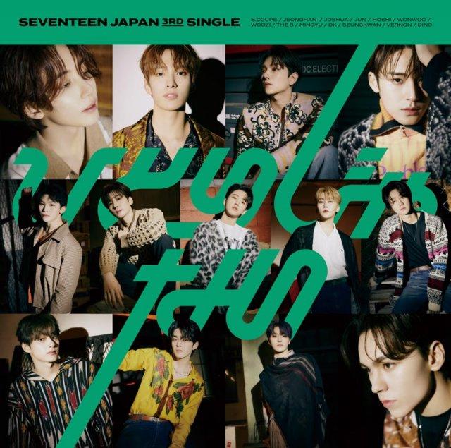 SEVENTEEN「ひとりじゃない」(PLEDIS JAPAN/4月21日発売)の画像
