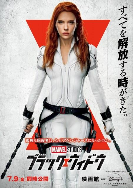 純白の新コスチュームが解禁=マーベル・スタジオ映画『ブラック・ウィドウ』は7月9日より劇場およびディズニープラスのプレミア アクセスで同時公開(C)Marvel Studios 2021の画像