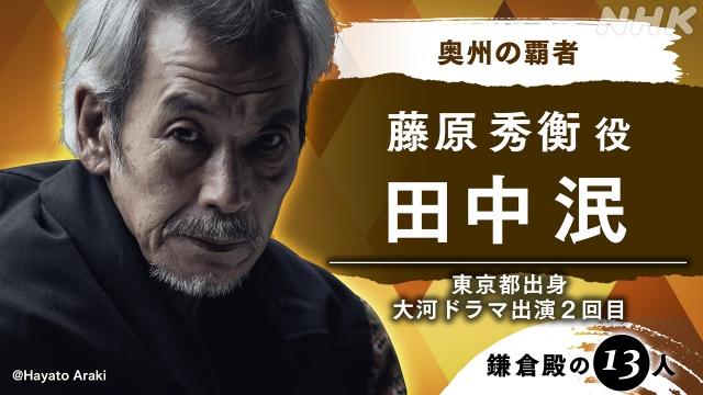 2022年大河ドラマ『鎌倉殿の13人』藤原秀衡役で田中泯の出演が決定 (C)NHKの画像