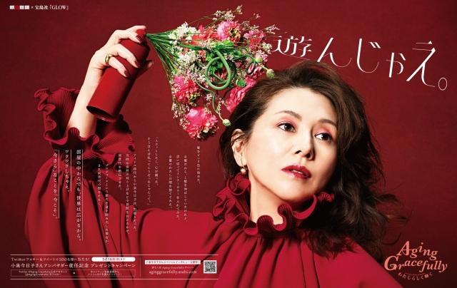 『Aging Gracefullyプロジェクト』アンバサダーに就任した小泉今日子の画像