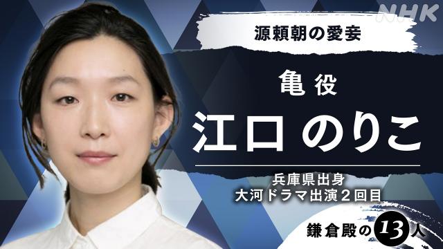 2022年大河ドラマ『鎌倉殿の13人』亀役で江口のりこの出演が決定 (C)NHKの画像