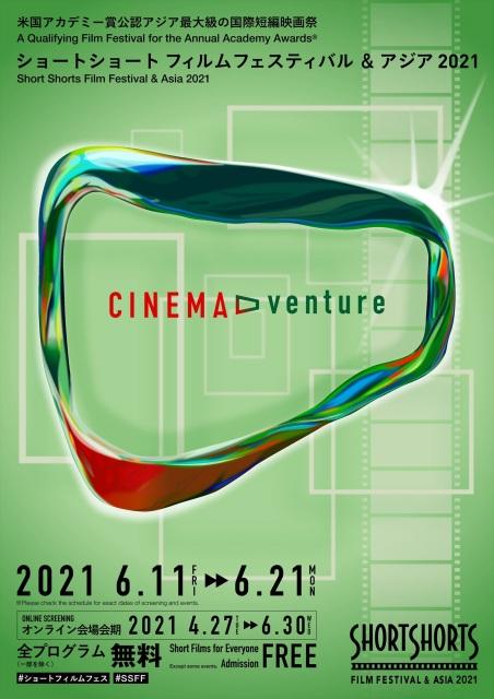 WEBのオンライン会場は4月27日にオープン=『ショートショート フィルムフェスティバル & アジア(略称:SSFF & ASIA)2021』の画像