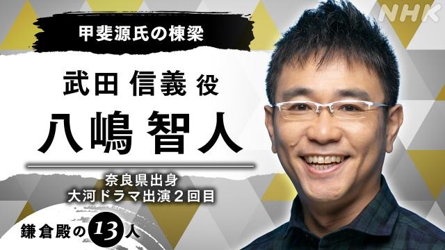 2022年大河ドラマ『鎌倉殿の13人』武田信義役で八嶋智人の出演が決定 (C)NHKの画像