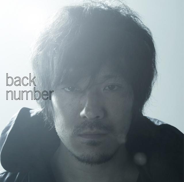 back number「高嶺の花子さん」(ユニバーサル ミュージック/2018年11月29日配信開始)の画像
