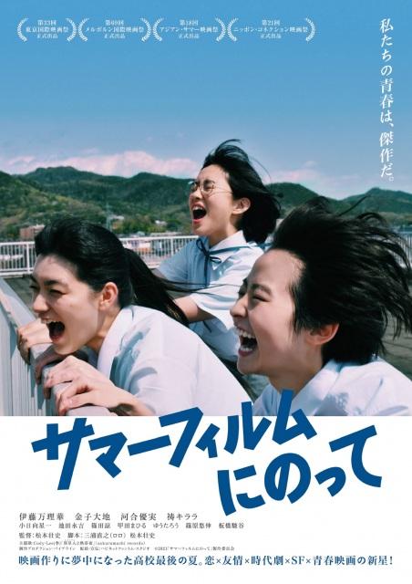 映画『サマーフィルムにのって』(8月6日公開) (C)2021「サマーフィルムにのって」製作委員会の画像