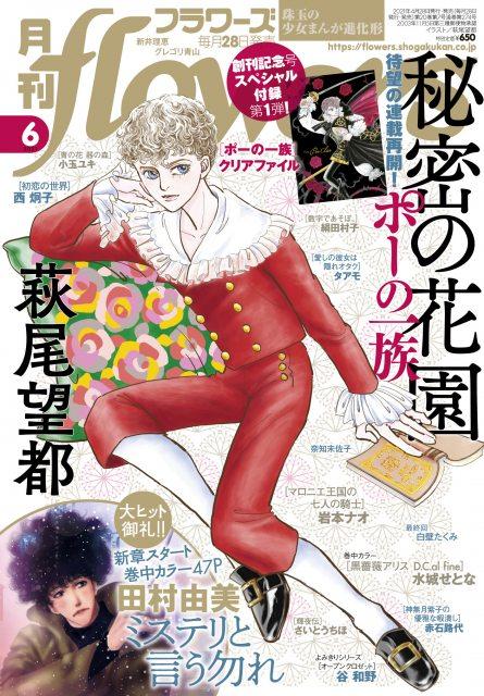 『月刊flowers』6月号の表紙 (C)小学館の画像