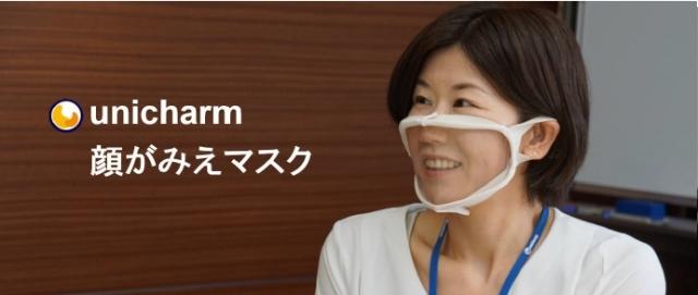 """ユニ・チャーム、""""顔が見えるマスク""""発売の画像"""