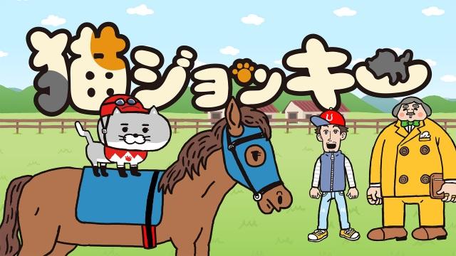 アニメ『猫ジョッキー』放送開始の画像