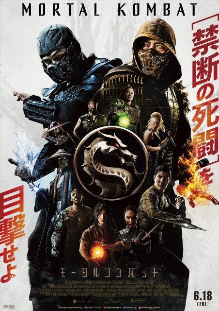 映画『モータルコンバット』(6月18日公開)本ポスター (C)2021 Warner Bros. Entertainment Inc. All Rights Reservedの画像