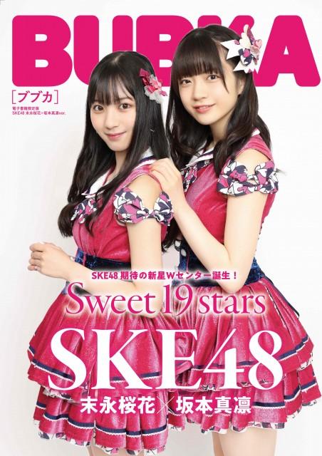 『BUBKA6月号』電子書籍限定版の表紙を飾るSKE48(左から)末永桜花、坂本真凛の画像
