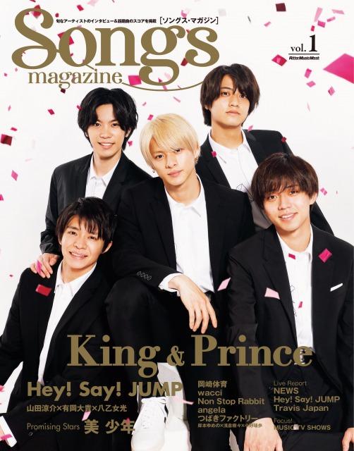『Songs magazine vol.1』の表紙と巻頭特集を飾るKing & Princeの画像