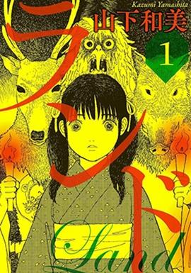 『第25回手塚治虫文化賞』のマンガ大賞を受賞した「ランド」の画像