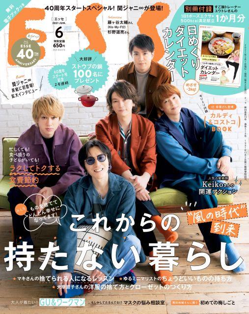 『ESSE』表紙を飾る関ジャニ∞の画像