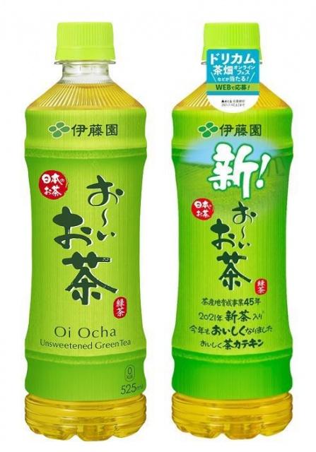 右側のボトルが、5月17日(月)よりリニューアル発売される『お~いお茶 緑茶』の画像