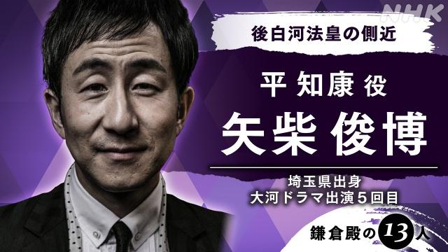2022年大河ドラマ『鎌倉殿の13人』後白河法皇の側近、平知康(たいらのともやす)役で矢柴俊博が出演の画像