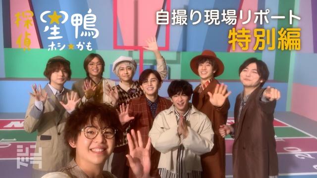 「探偵☆星鴨」自撮り現場リポートにHey! Say! JUMPメンバーも登場 (C)NTV・J Stormの画像