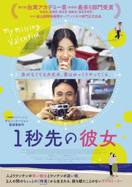 映画『1秒先の彼女』(6月25日公開)(C)MandarinVision Co, Ltdの画像